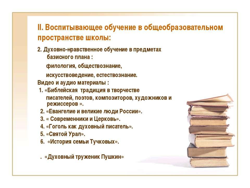 II. Воспитывающее обучение в общеобразовательном пространстве школы: 2. Духов...