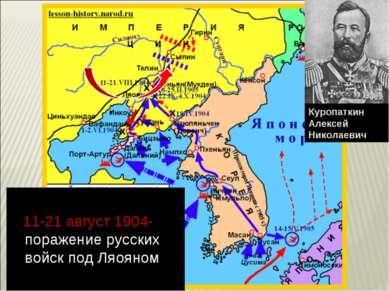 11-21 август 1904- поражение русских войск под Ляояном Куропаткин Алексей Н...