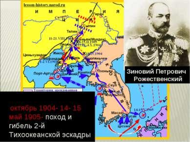 октябрь 1904- 14- 15 май 1905- поход и гибель 2-й Тихоокеанской эскадры Зинов...
