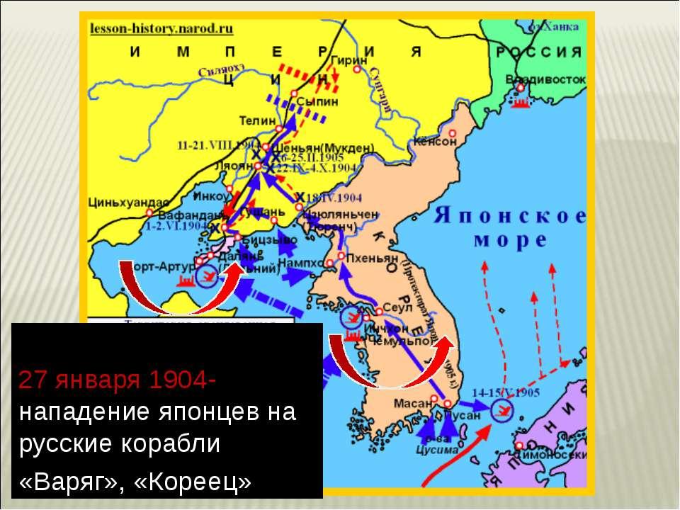 27 января 1904- нападение японцев на русские корабли «Варяг», «Кореец»
