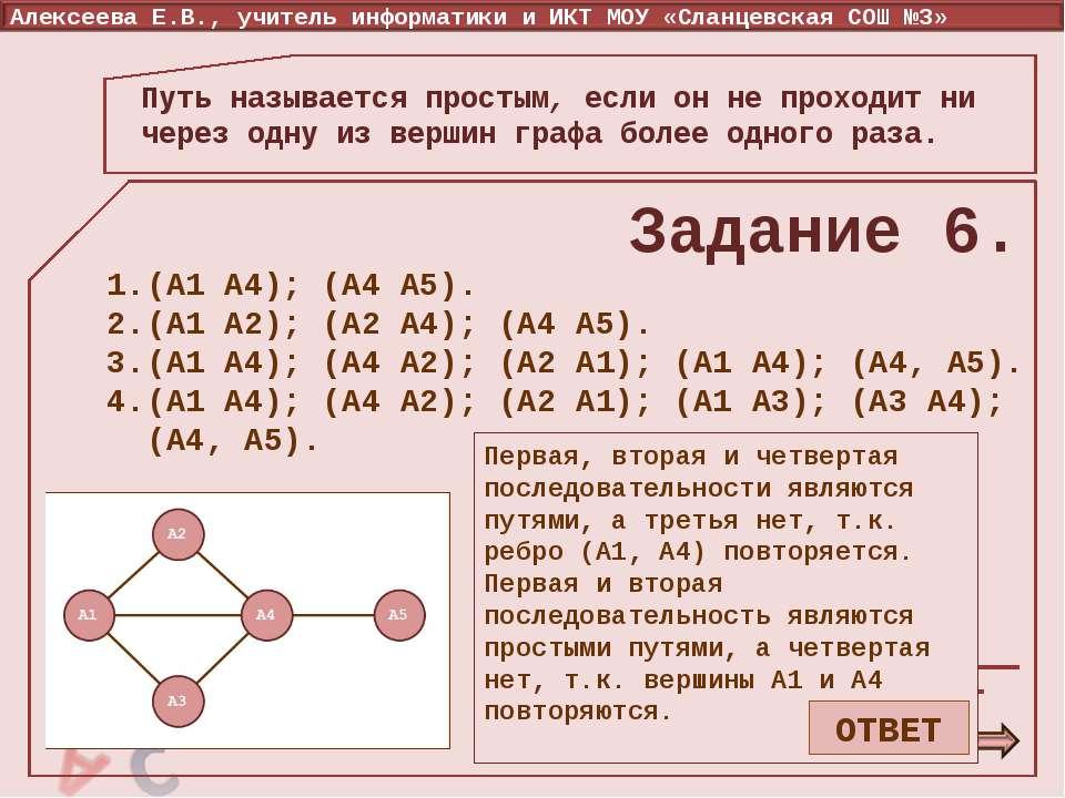 Путь называется простым, если он не проходит ни через одну из вершин графа бо...