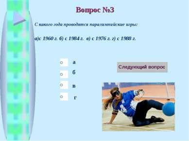 б в а г Вопрос №3 С какого года проводятся паралимпийские игры: а)с 1960 г. б...