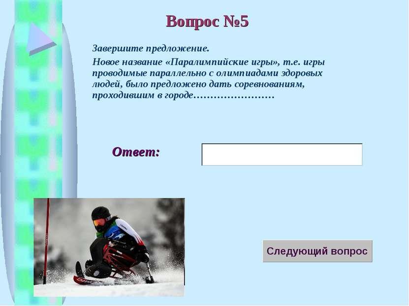 Ответ: Завершите предложение. Новое название «Паралимпийские игры», т.е. игры...