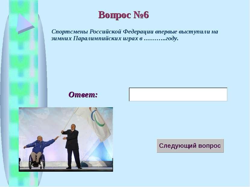 Ответ: Спортсмены Российской Федерации впервые выступили на зимних Паралимпий...