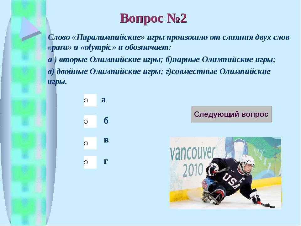 б в а г Слово «Паралимпийские» игры произошло от слияния двух слов «para» и «...