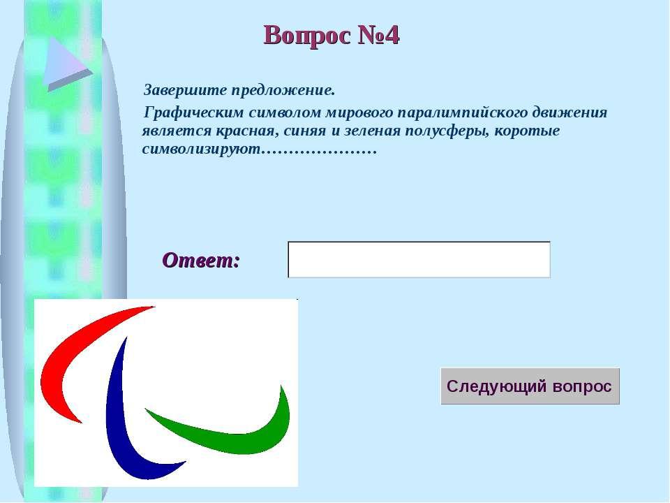 Ответ: Завершите предложение. Графическим символом мирового паралимпийского д...