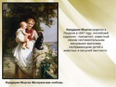 Фредерик Морган родился в Лондоне в 1847 году. Английский художник - портрети...