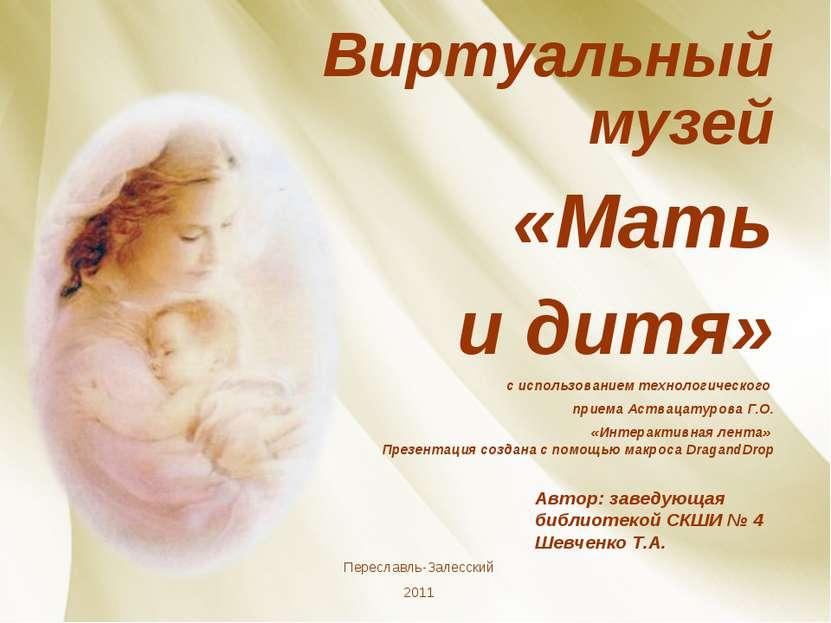 Виртуальный музей «Мать и дитя» с использованием технологического приема Аств...