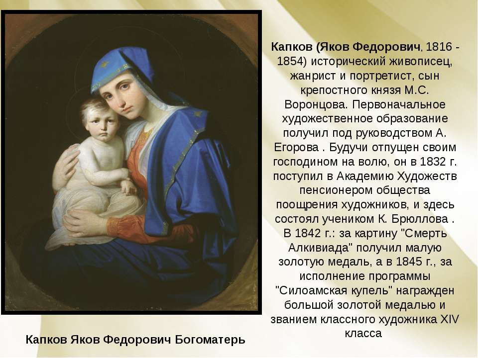Капков Яков Федорович Богоматерь Капков (Яков Федорович, 1816 - 1854) историч...