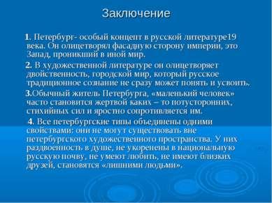 Заключение 1. Петербург- особый концепт в русской литературе19 века. Он олице...