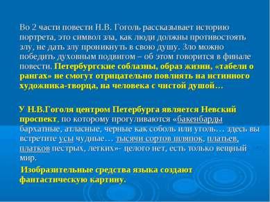 Во 2 части повести Н.В. Гоголь рассказывает историю портрета, это символ зла,...