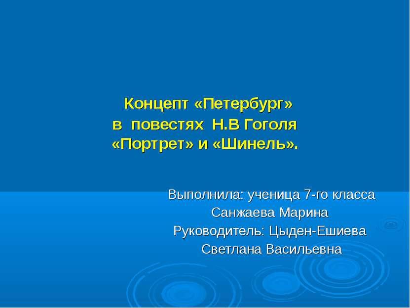 Концепт «Петербург» в повестях Н.В Гоголя «Портрет» и «Шинель». Выполнила: уч...