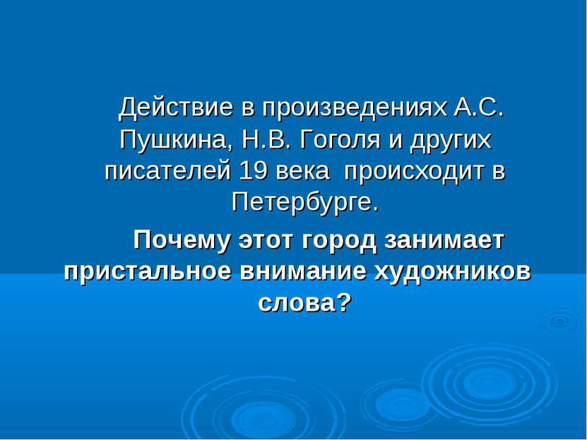 Действие в произведениях А.С. Пушкина, Н.В. Гоголя и других писателей 19 века...