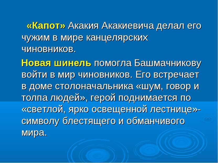 «Капот» Акакия Акакиевича делал его чужим в мире канцелярских чиновников. Нов...