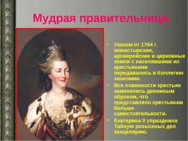 Мудрая правительница. Указом от 1764 г. монастырские, архиерейские и церковны...