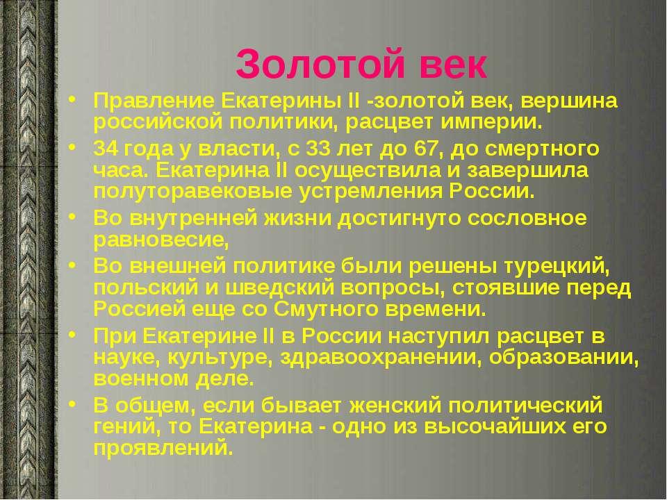 Золотой век Правление Екатерины II -золотой век, вершина российской политики,...