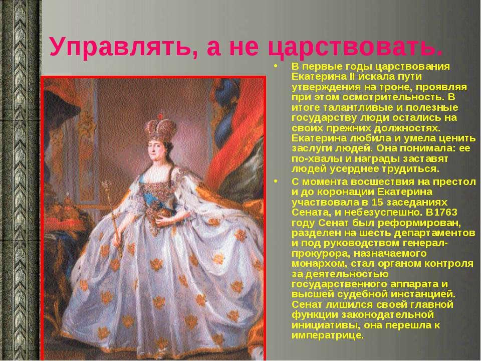 Управлять, а не царствовать. В первые годы царствования Екатерина II искала п...