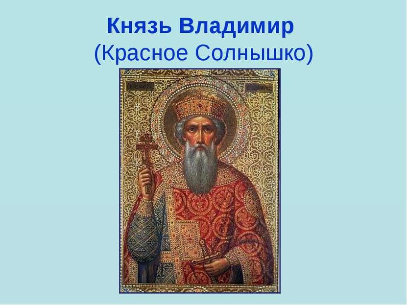 Князь Владимир (Красное Солнышко)