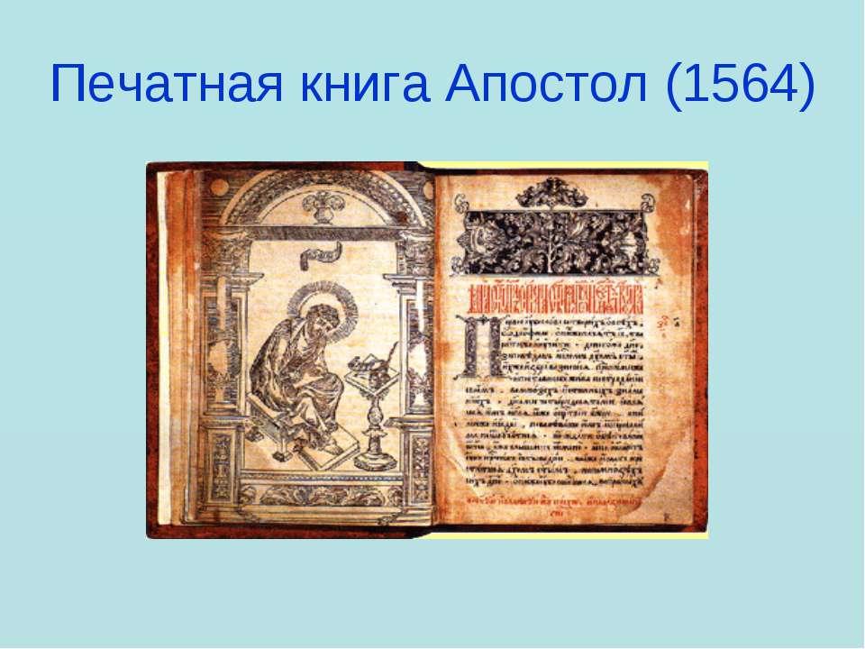 Печатная книга Апостол (1564)