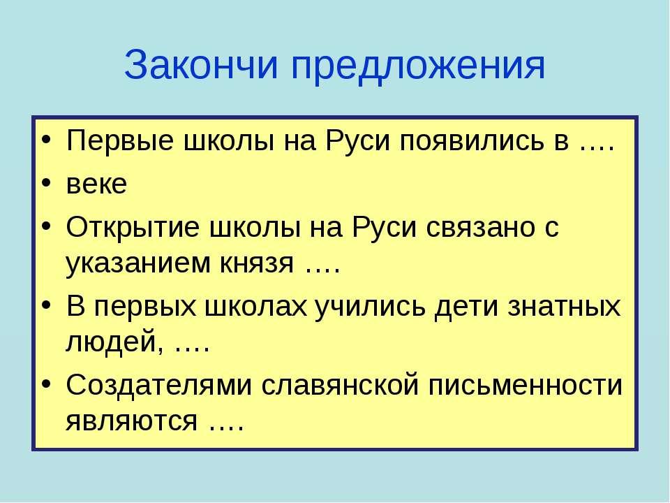 Закончи предложения Первые школы на Руси появились в …. веке Открытие школы н...