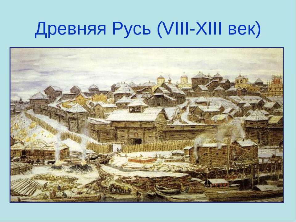 Древняя Русь (VIII-XIII век)