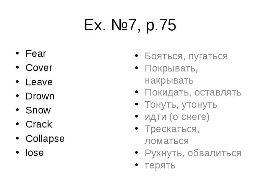 Ex. №7, p.75 Fear Cover Leave Drown Snow Crack Collapse lose Бояться, пугатьс...