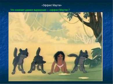 «Эффект Маугли» Что означает данное выражение – «эффект Маугли»?