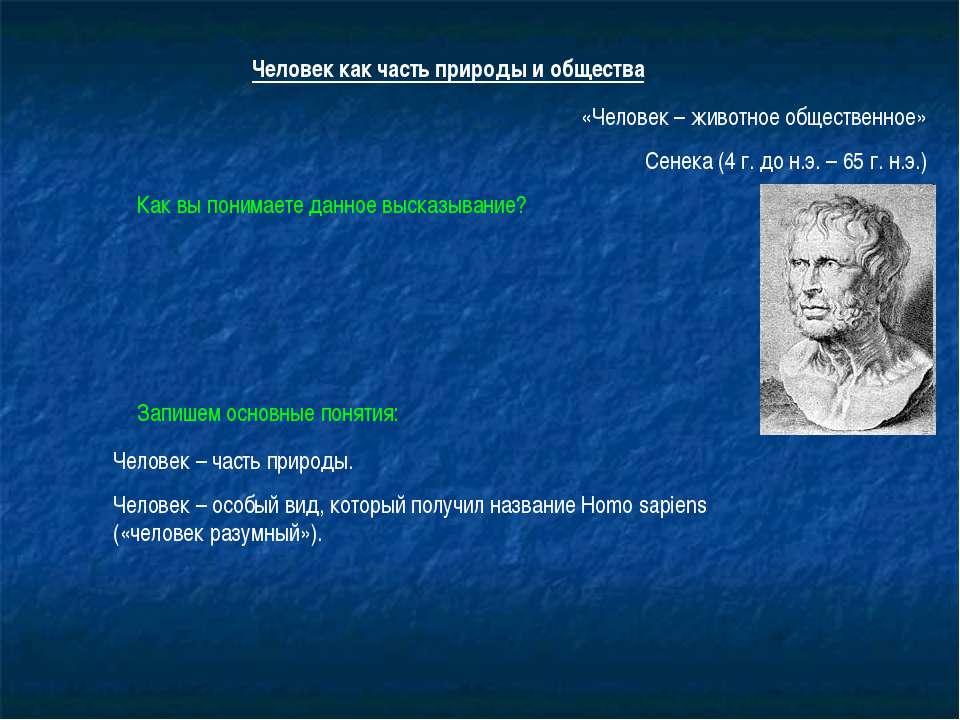 Человек как часть природы и общества «Человек – животное общественное» Сенека...