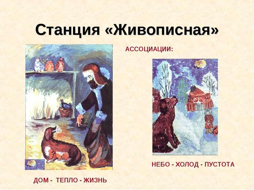 Станция «Живописная» АССОЦИАЦИИ: ДОМ - ТЕПЛО - ЖИЗНЬ НЕБО - ХОЛОД - ПУСТОТА
