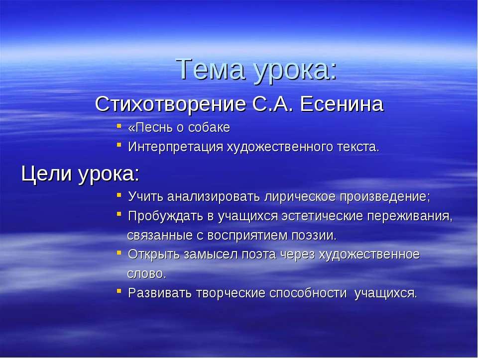 Тема урока: Стихотворение С.А. Есенина «Песнь о собаке Интерпретация художест...