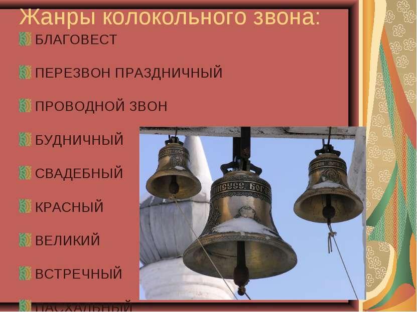 Жанры колокольного звона: БЛАГОВЕСТ ПЕРЕЗВОН ПРАЗДНИЧНЫЙ ПРОВОДНОЙ ЗВОН БУДНИ...