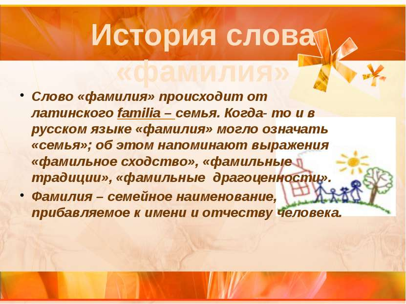 Ономастика значение русских фамилий мастика битумная мбкг расход
