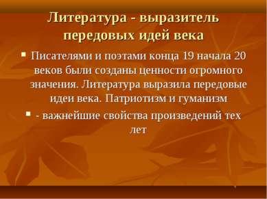 Литература - выразитель передовых идей века Писателями и поэтами конца 19 нач...