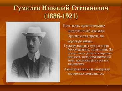 Гумилев Николай Степанович (1886-1921) Поэт- воин, один из ведущих представит...
