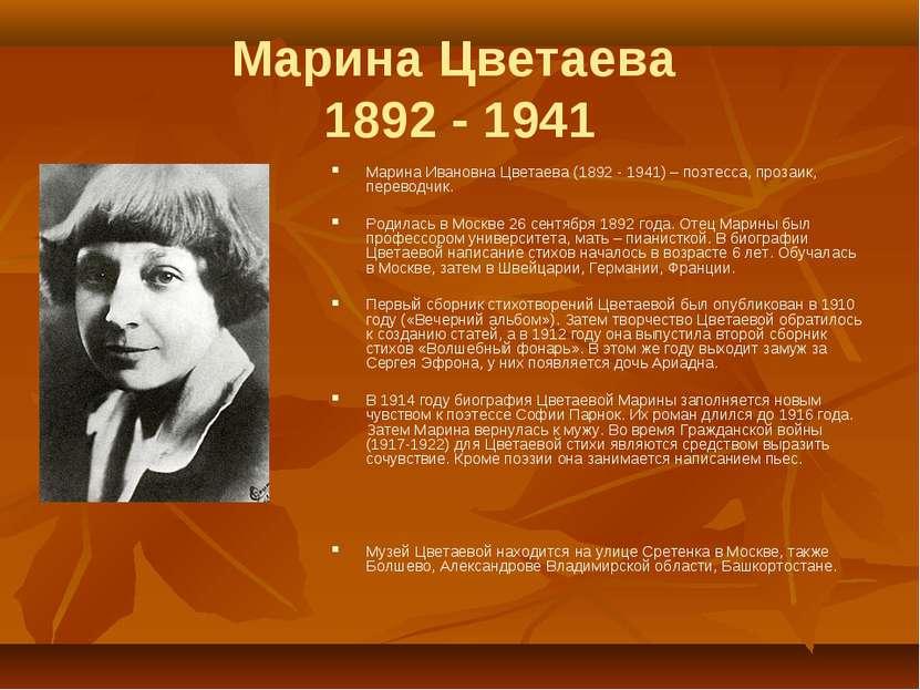 Марина Цветаева 1892 - 1941 Марина Ивановна Цветаева (1892 - 1941) – поэтесса...