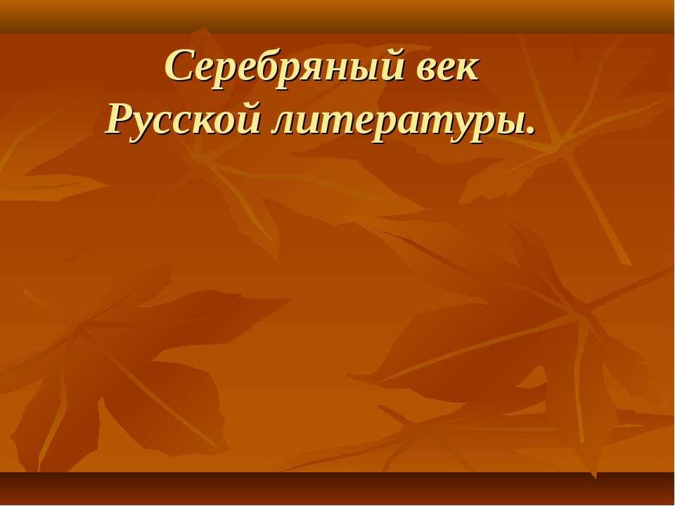Серебряный век Русской литературы.