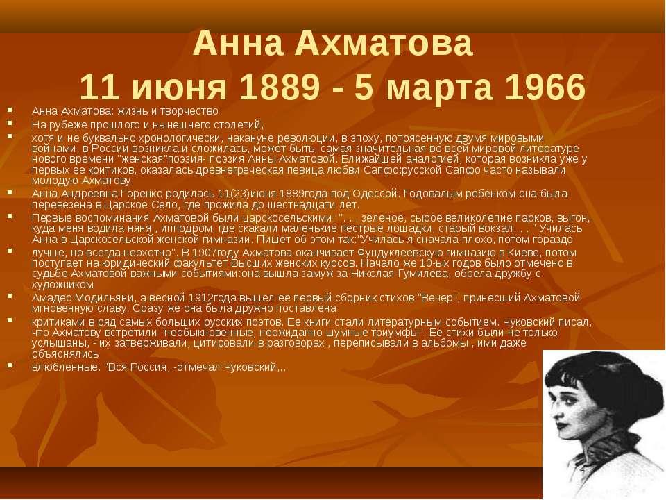 Анна Ахматова 11 июня 1889 - 5 марта 1966 Анна Ахматова: жизнь и творчество Н...