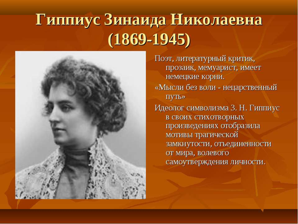 Гиппиус Зинаида Николаевна (1869-1945) Поэт, литературный критик, прозаик, ме...