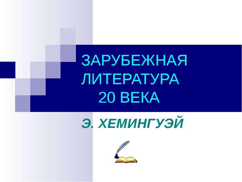 ЗАРУБЕЖНАЯ ЛИТЕРАТУРА 20 ВЕКА Э. ХЕМИНГУЭЙ