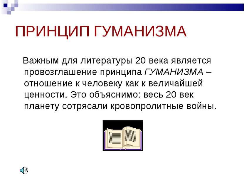 ПРИНЦИП ГУМАНИЗМА Важным для литературы 20 века является провозглашение принц...