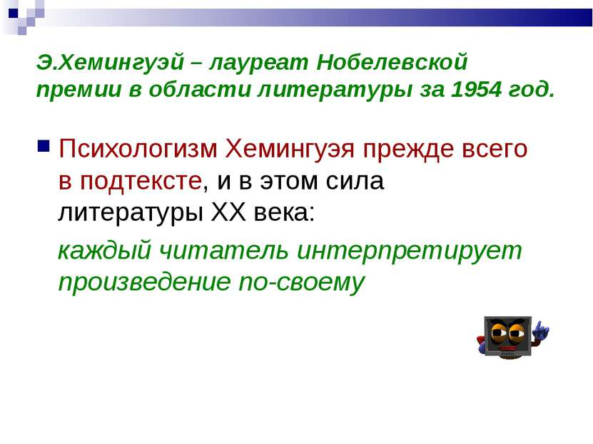 Э.Хемингуэй – лауреат Нобелевской премии в области литературы за 1954 год. Пс...