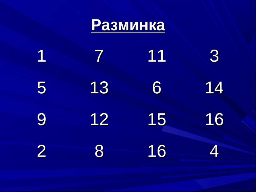 Разминка 1 7 11 3 5 13 6 14 9 12 15 16 2 8 16 4