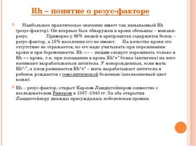 Rh – понятие о резус-факторе Наибольшее практическое значение имеет так назыв...