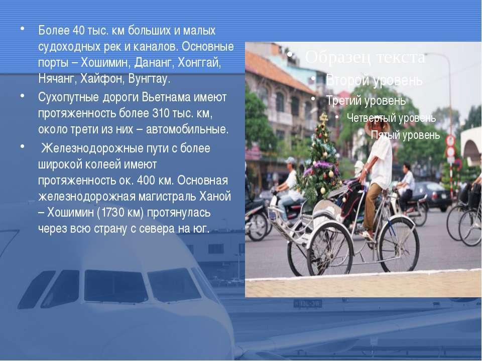 Более 40 тыс. км больших и малых судоходных рек и каналов. Основные порты – Х...