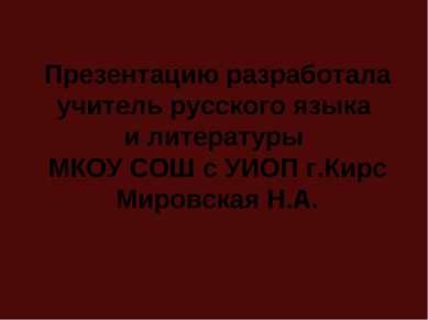 Презентацию разработала учитель русского языка и литературы МКОУ СОШ с УИОП г...