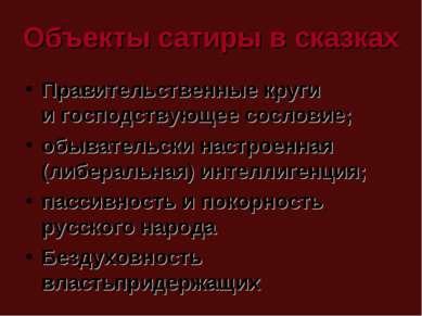 Объекты сатиры в сказках Правительственные круги игосподствующее сословие; о...