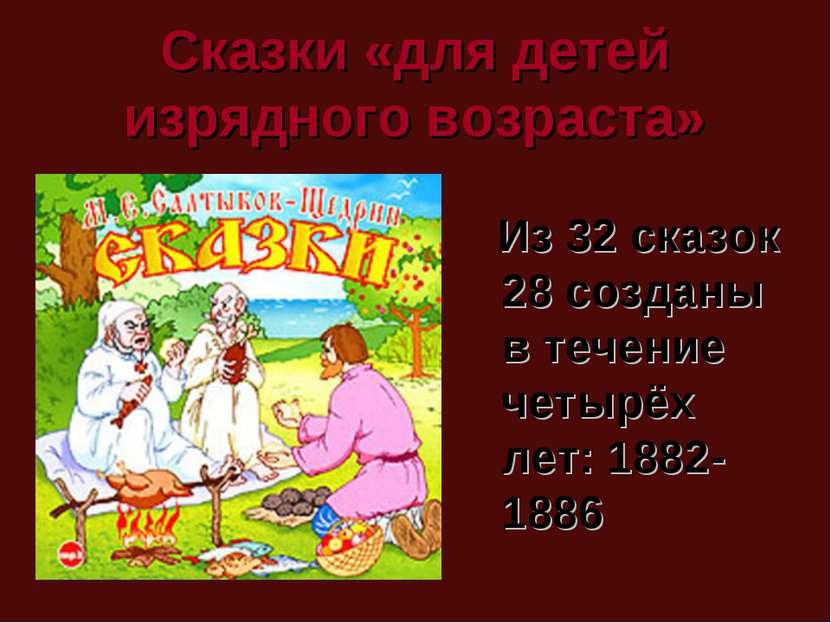 Сказки «для детей изрядного возраста» Из 32 сказок 28 созданы в течение четыр...