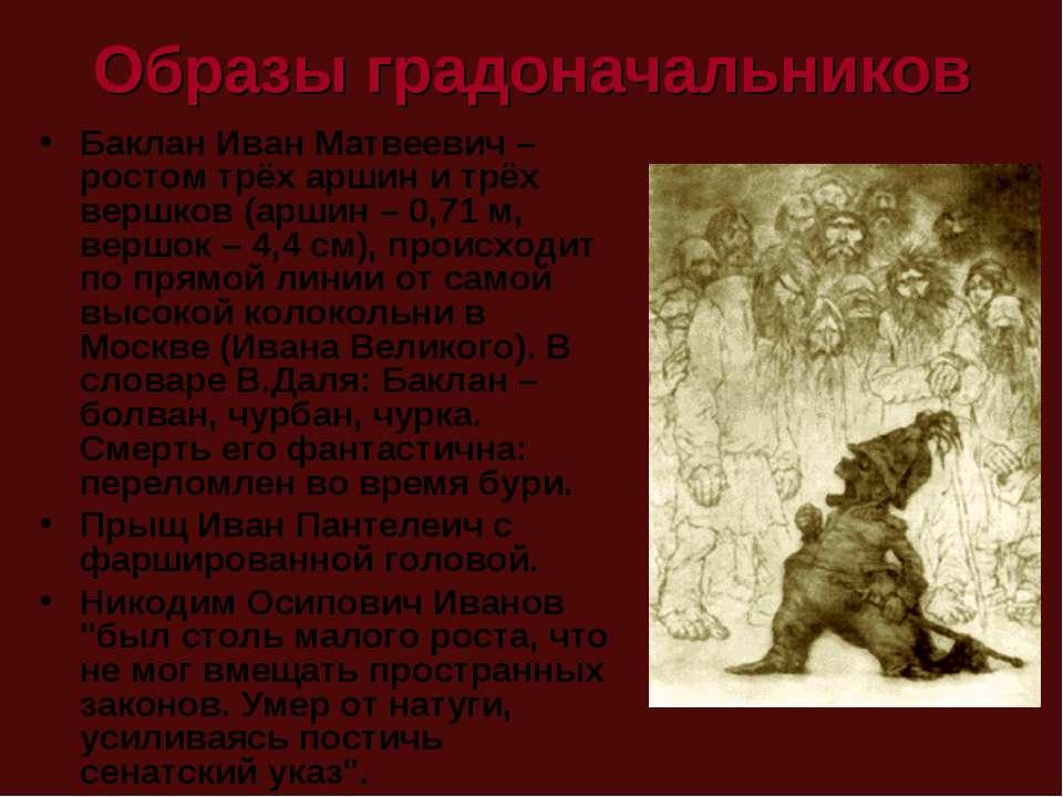 Образы градоначальников Баклан Иван Матвеевич – ростом трёх аршин и трёх верш...