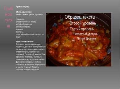 Грибной гуляш Грибной гуляш Ингредиенты: любых свежих грибов, луковицы, помид...