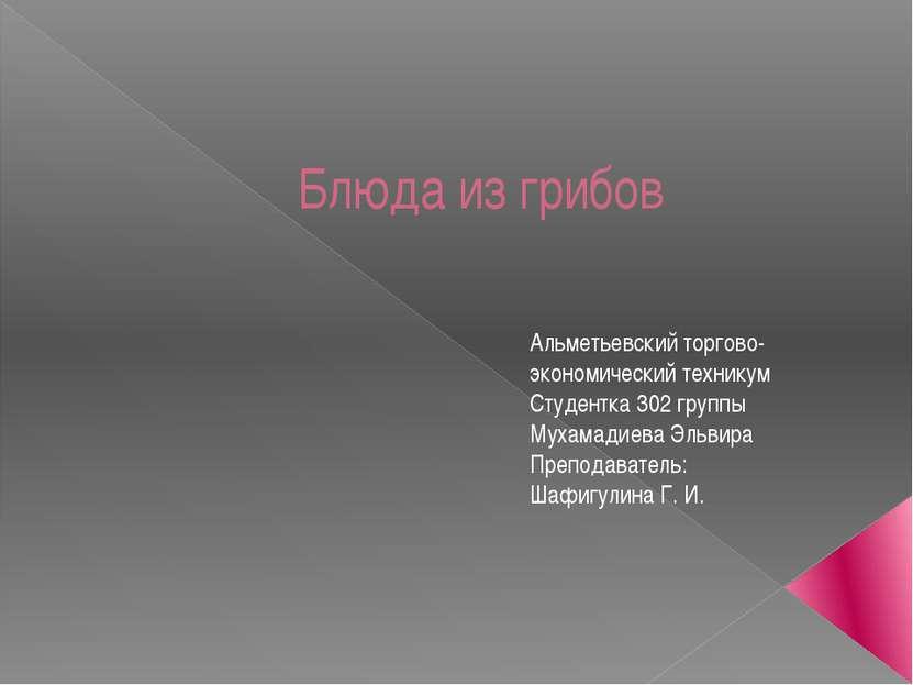 Блюда из грибов Альметьевский торгово-экономический техникум Студентка 302 гр...